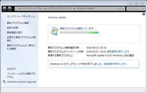 windowsupdate201609.jpg